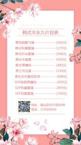 韩式半永久价目表粉色清新花样海报
