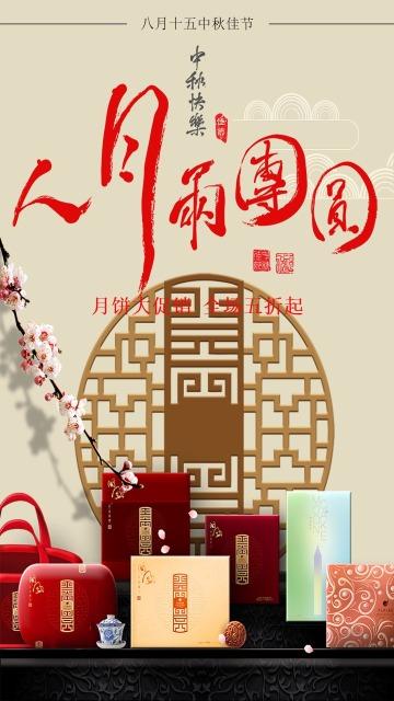 复古中国风中秋节店铺促销优惠活动