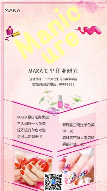简约扁平粉色适合美甲店开业使用的海报模版