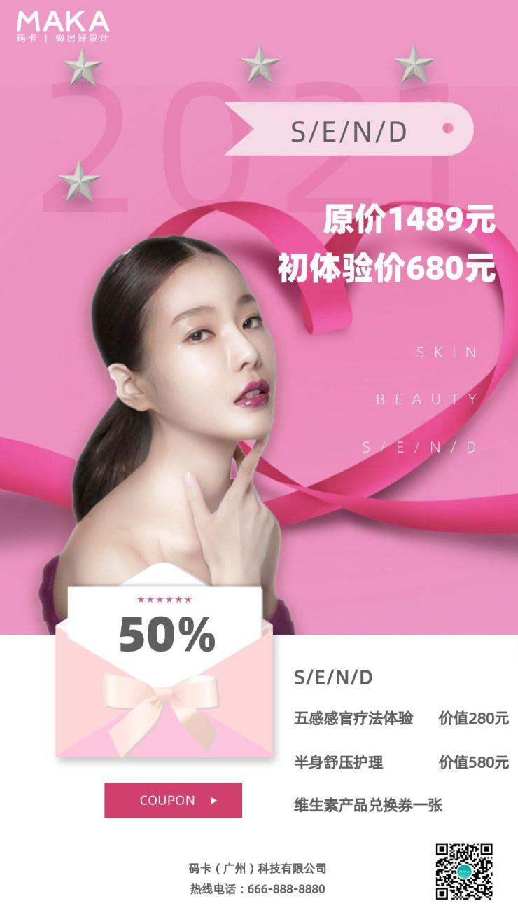 粉色丽人美发肌肤疗法活动促销海报