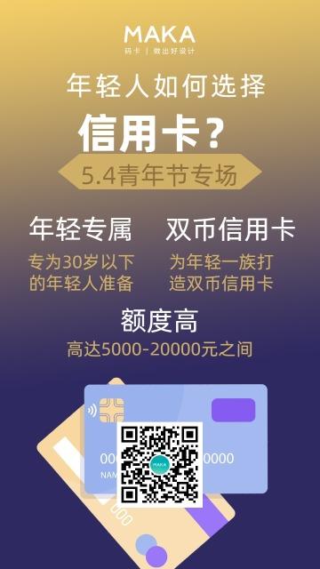 信用卡宣传使用说明手机海报