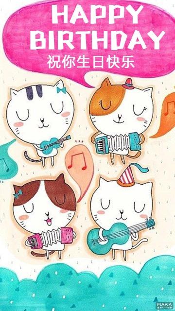 猫咪卡通生日祝福