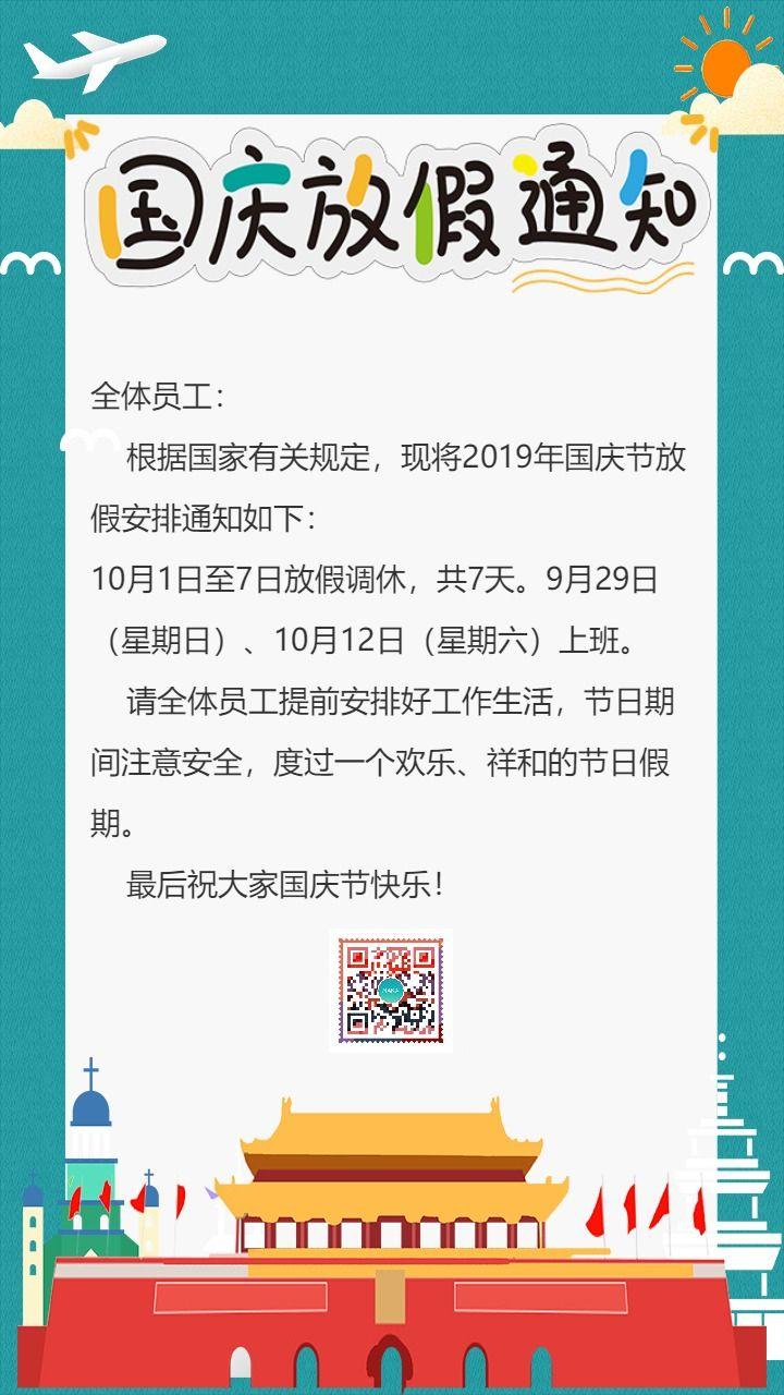 蓝色清新文艺公司十一国庆节放假通知宣传海报