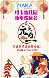 古典中国风插画设计风格米色幼儿园欢庆元旦教育培训行业H5模版