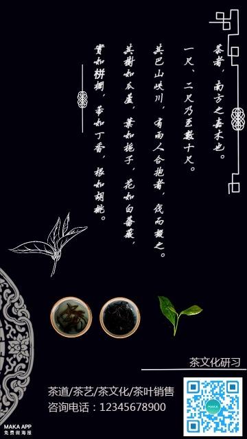 中国传统文化之茶文化宣传
