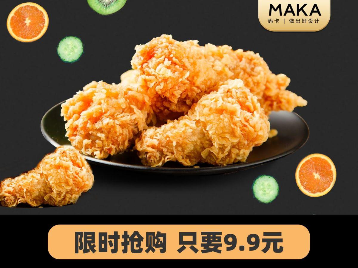 简约风韩式炸鸡套餐美团外卖主图