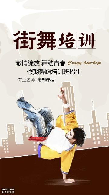 街舞舞蹈培训中心招生宣传活动