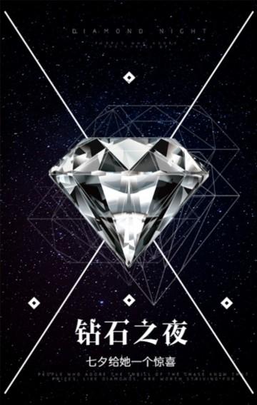 钻戒/结婚钻戒/钻石饰品/七夕礼物/情人节礼物
