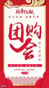 红色开业周年庆团购会促销海报