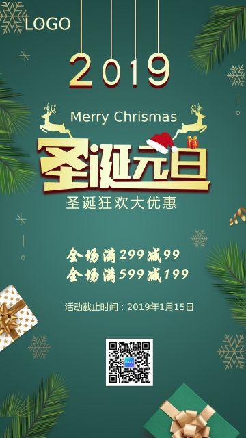 圣诞节扁平简约零售行业活动宣传海报