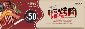 餐饮服务行业韩国烤肉代金券