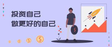 投资人生银行保险业金融理财技巧方式话题互动分享简约卡通微信公众号封面头图通用