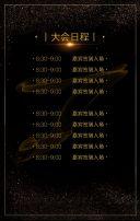 【邀请函】2017高端大气黑金风商务风 会议活动论坛峰会通用邀请函 精美动画 大气简约