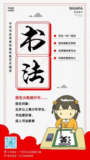 卡通中国风培训机构书法教育培训招生宣传海报