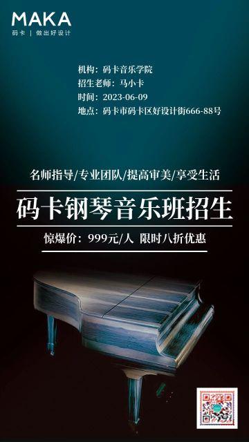 绿色简约风钢琴音乐班招生宣传手机海报