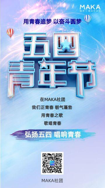 缤纷五四青年节宣传海报