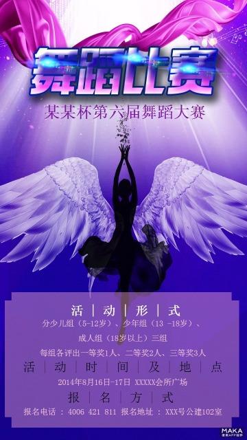 蓝紫色简约舞蹈比赛海报