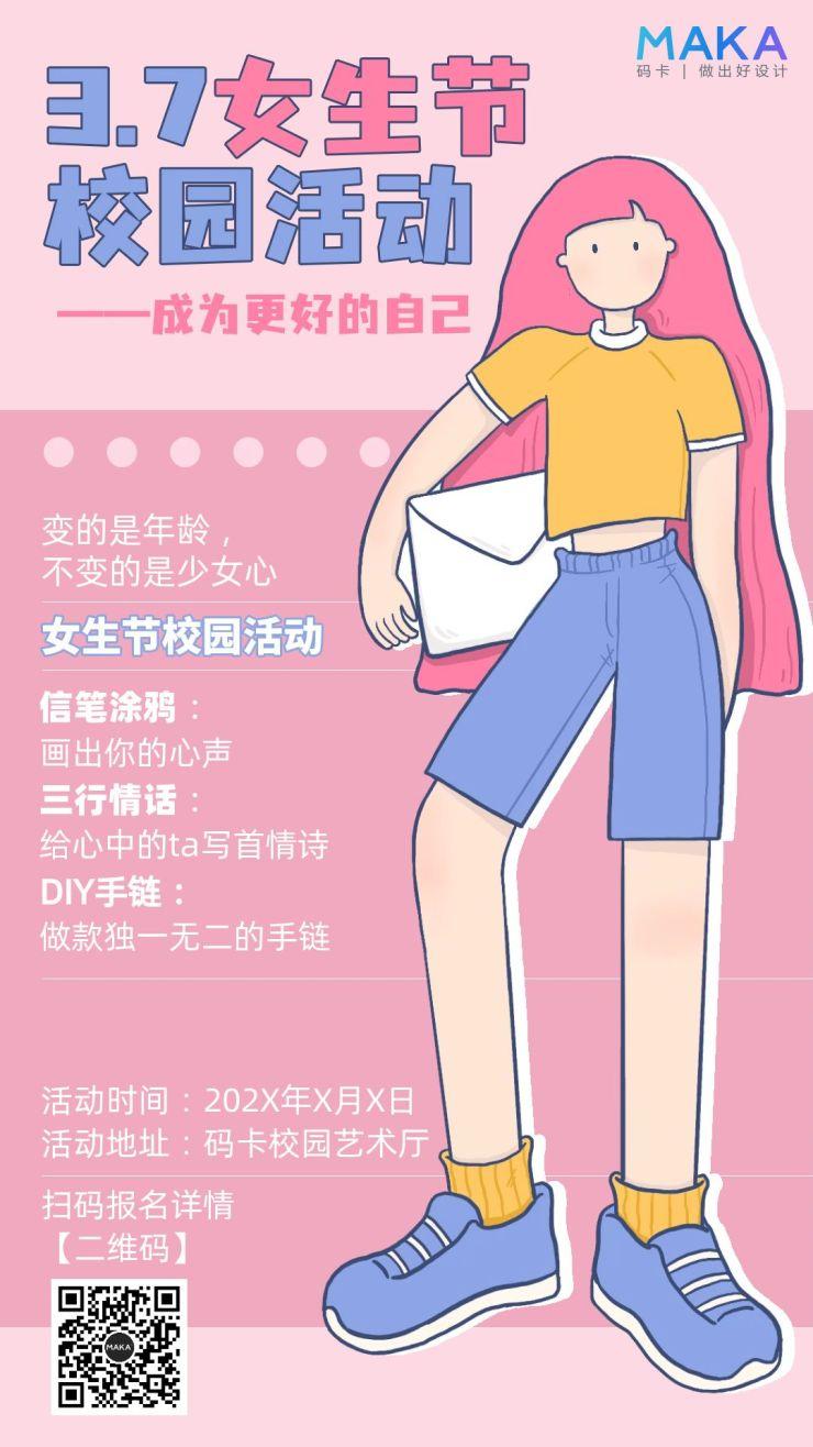 3.7女生节校园活动宣传海报