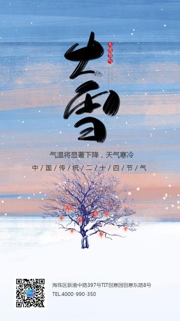 蓝色简约文艺大雪节气日签海报