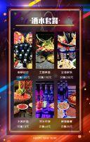 酒吧夜店日常促销活动宣传H5