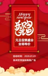 红色简约喜庆元旦新年商家促销活动宣传H5