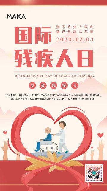 粉色扁平风格国际残疾人日公益宣传海报