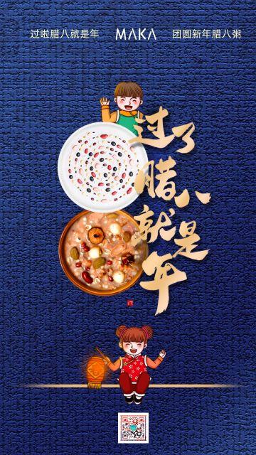 传统腊八节蓝色卡通插画手绘过了腊八就是年海报