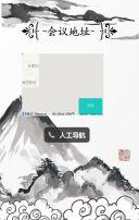 中国风企业通用水墨H5模板