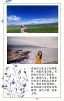蓝色简约清新旅游纪念相册H5