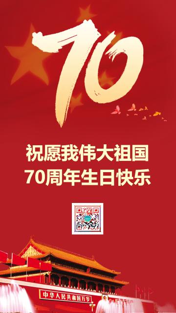 国庆节简约风格祝福问候海报模板