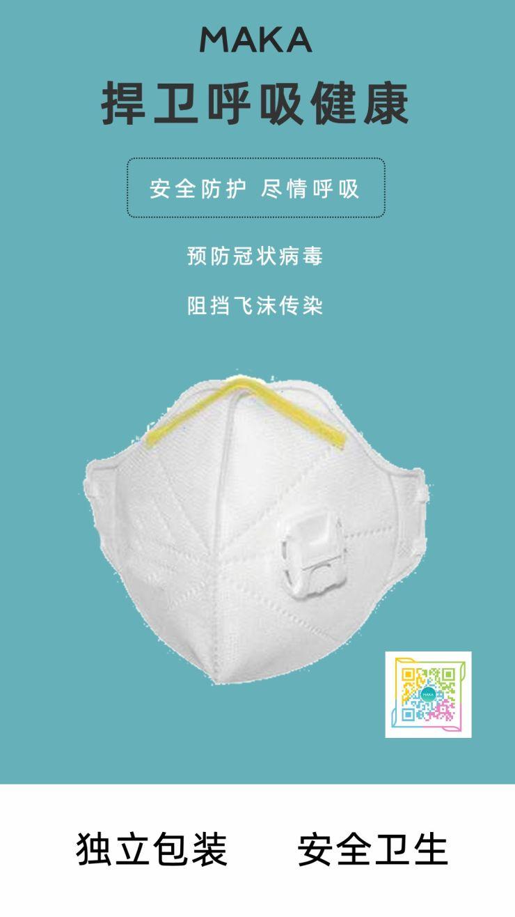 冠状一次性防护口罩疫情移动电商开屏广告