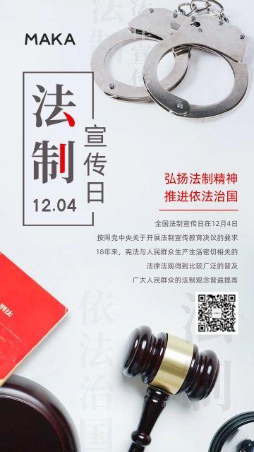 白色简约风格全国法制宣传日节日宣传手机海报