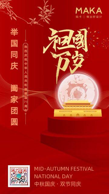 国庆中秋双节祖国万岁宣传海报