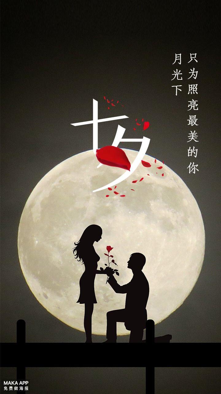 七夕情人节月光日签海报