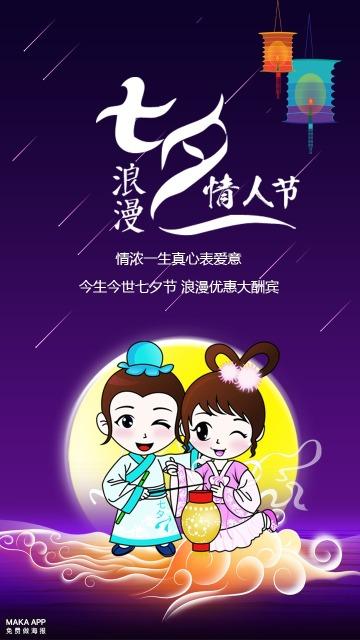 浪漫七夕节促销宣传海报