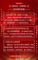 国际禁毒日公益科普宣传H5