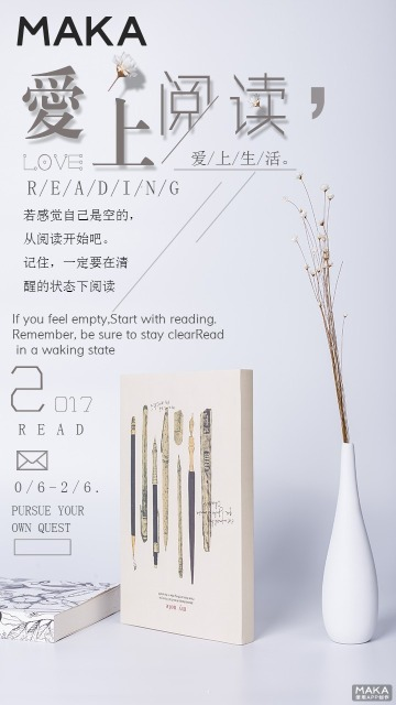 爱上阅读爱上生活创意宣传海报