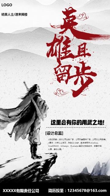 创意中国风江湖英雄且留步书法字体招聘海报