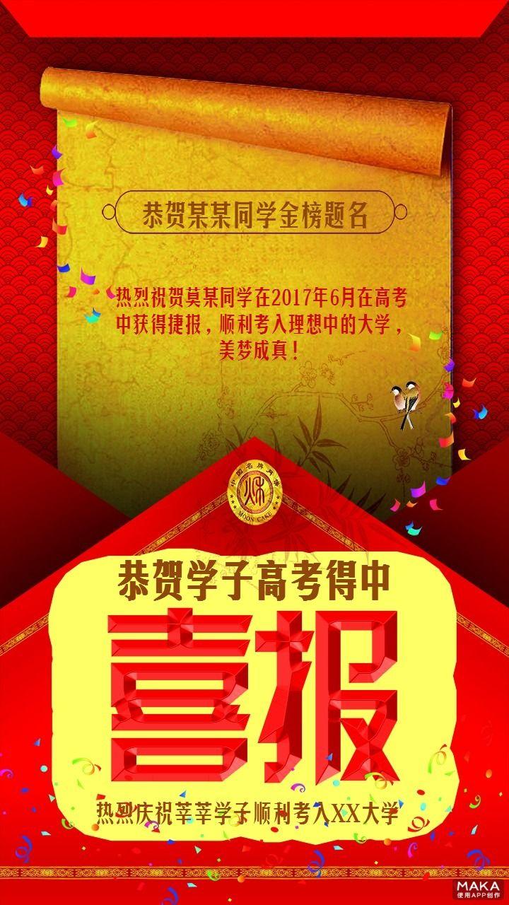 中高考金榜题名宣传海报红色喜庆中国风