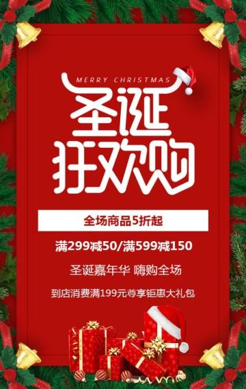 红色喜庆电商商场服装百货圣诞节促销活动企业宣传H5