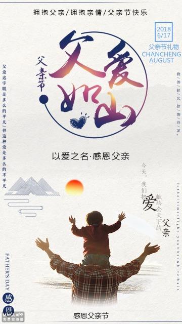 父亲节贺卡送祝福企业个人通用海报
