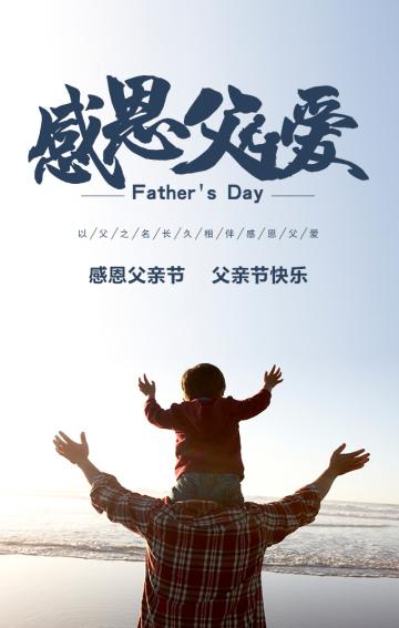 父亲节父亲节模板父亲节父爱感人
