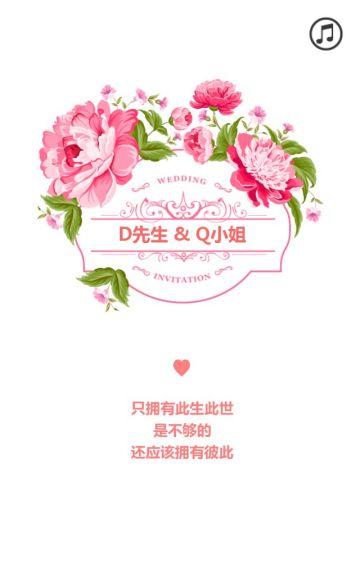 白色浪漫风个人生活婚礼请柬H5