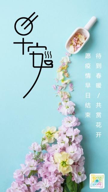 文艺清新粉色鲜花蓝色背景个人朋友圈早安问候海报