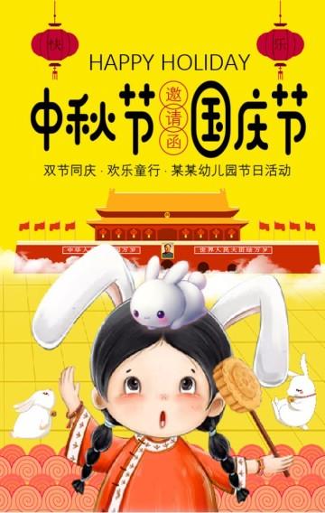 黄色可爱中秋节国庆节幼儿园亲子活动邀请函H5