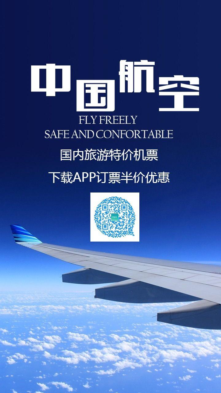航空公司特价机票优惠促销