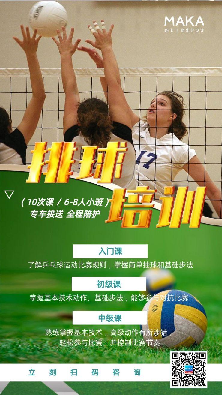 排球训练营培训招生宣传海报