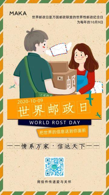复古世界邮政日宣传公益海报