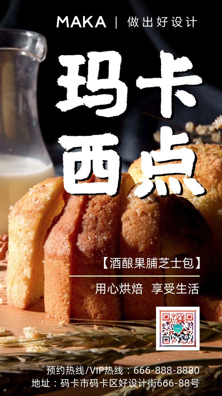暖色系简约风美食甜点宣传海报