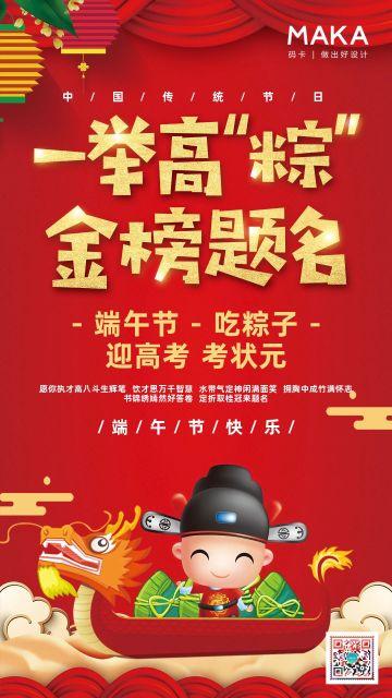 红色卡通中国风端午节高考宣传海报